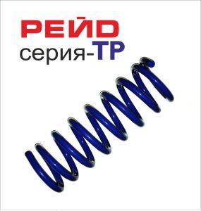 тр-перед